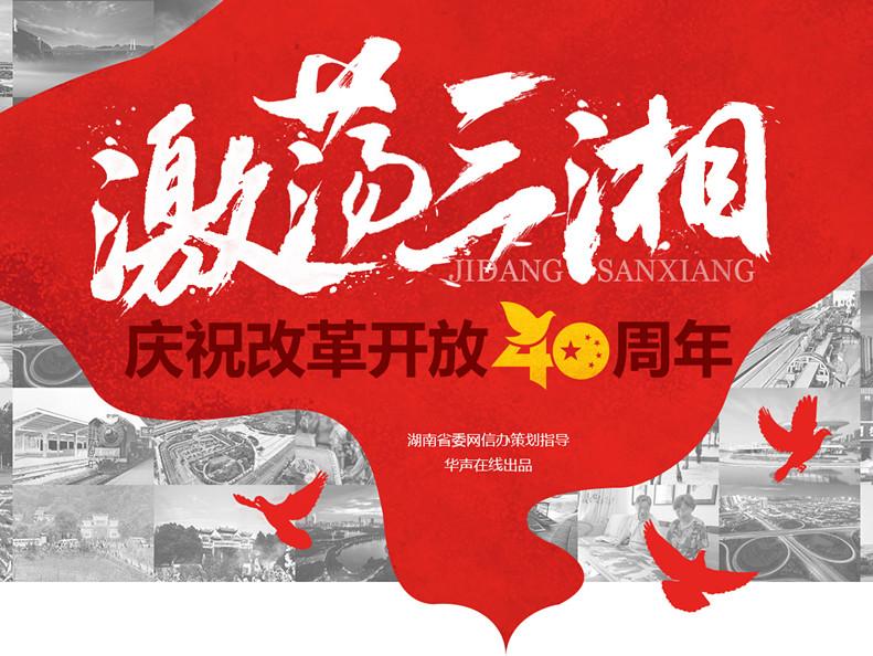 湖南省庆祝改革开放四十年新闻发布会系列评论