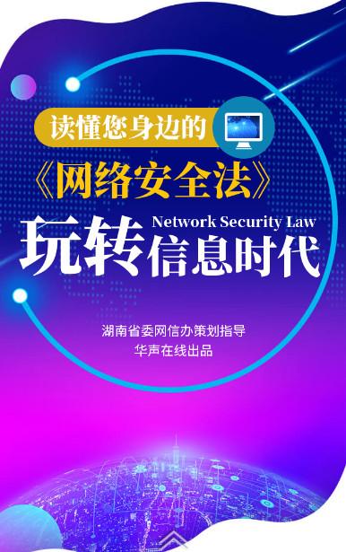 H5:读懂您身边的《网络安全法》,玩转信息时代!