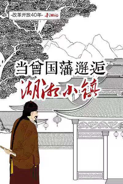 H5:当曾国藩邂逅湖湘小镇