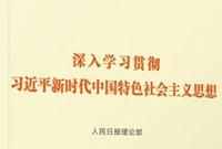 """专家学者长沙研讨""""习近平新时代中国特色社会主义思想"""""""