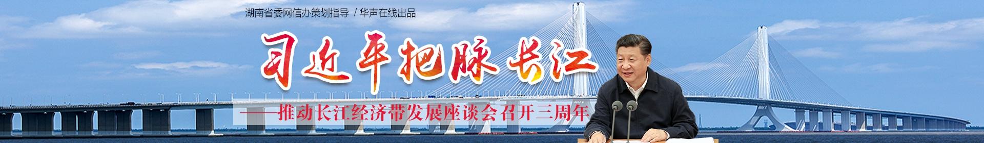 习近平把脉长江——推动长江经济带发展座谈会召开三周年