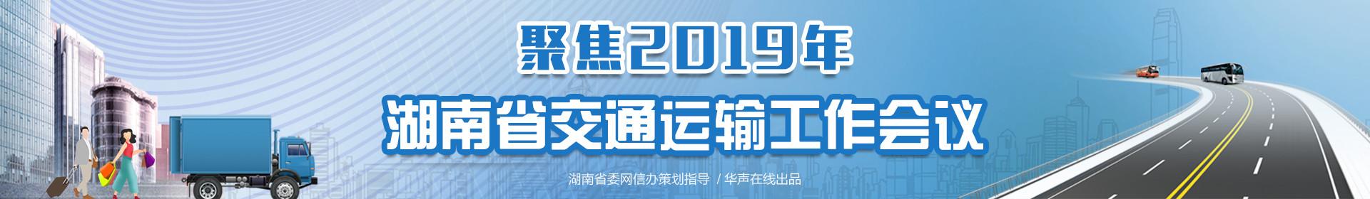 聚焦2019年湖南省交通运输工作会议