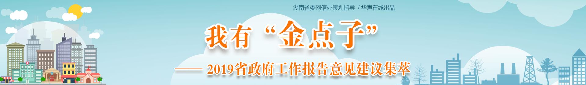 """我有""""金点子""""—— 2019省政府工作报告意见建议集萃"""