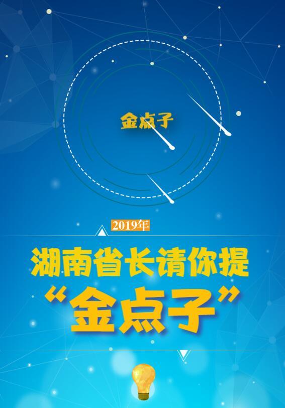 "H5:2019年,湖南省长请你提""金点子"""