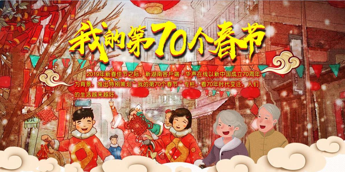 【专题】我的第70个春节