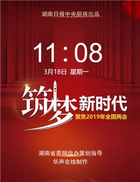 """H5:湖南日报中央厨房两会""""融媒大餐"""",上菜!"""