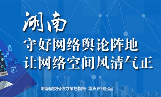 湖南:守好网络舆论阵地 让网络空间风清气正
