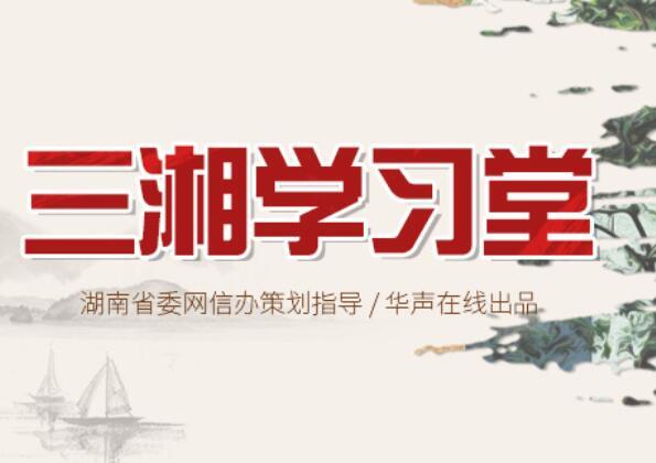 三湘学习堂