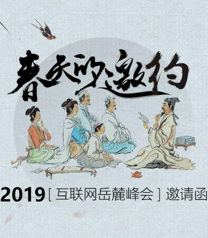 H5:春天的邀约——2019互联网岳麓峰会邀请函