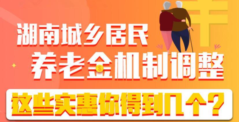 [一周湖南]长沙南站4月10日起部分线路调整 湖南城乡居民养老金怎么调?