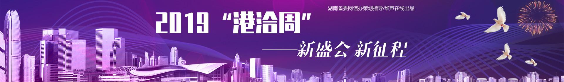 """2019""""港洽周""""——新盛会 新征程"""