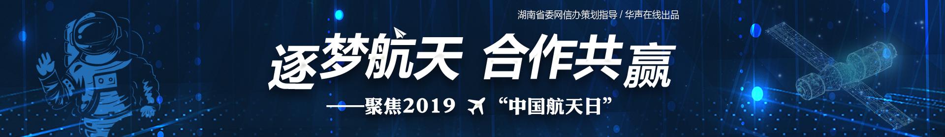 """逐梦航天 合作共赢——聚焦2019""""中国航天日"""""""