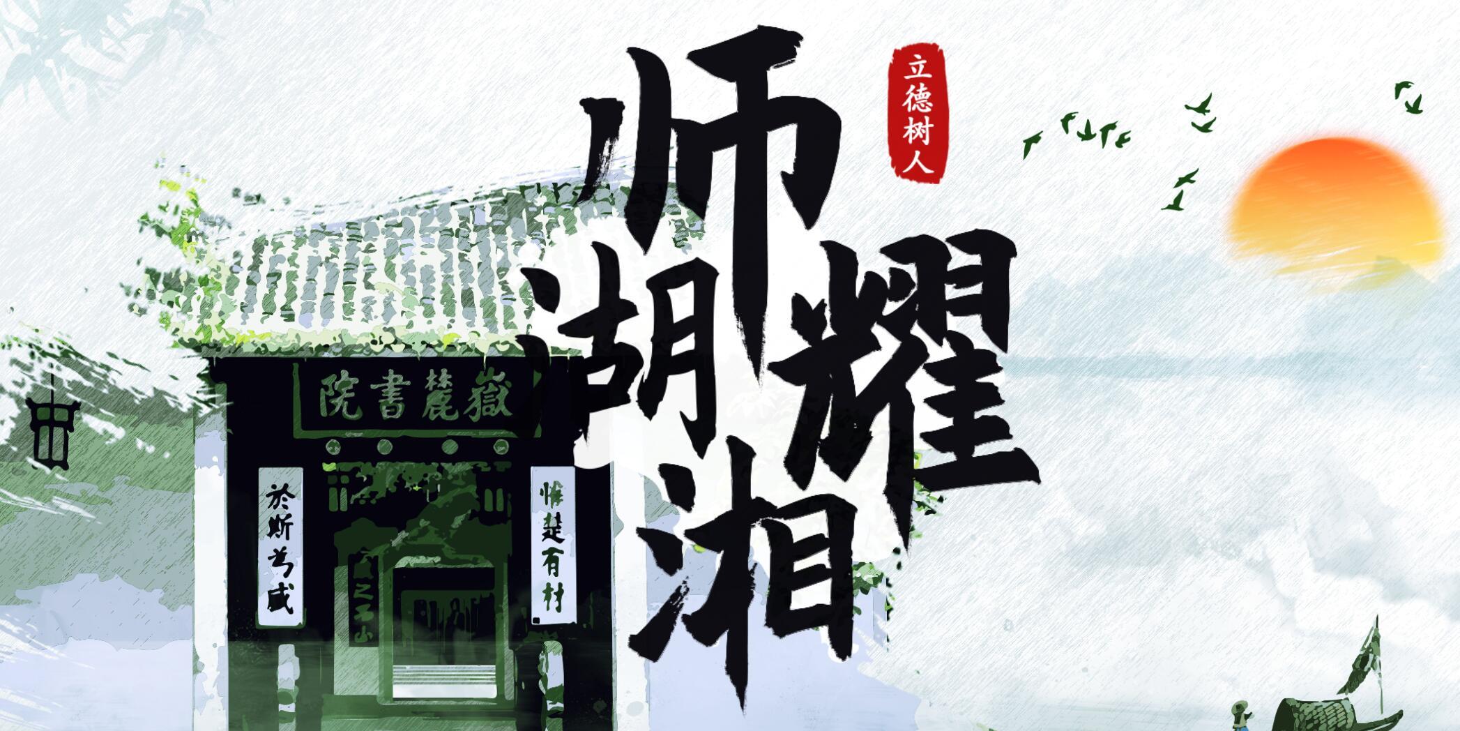 【专题】师耀湖湘——他们是当代教师的榜样
