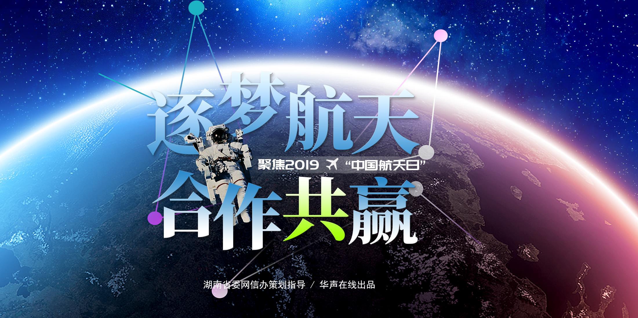 """【专题】逐梦航天 合作共赢——聚焦2019年""""中国航天日"""""""
