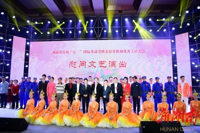 湖南省庆祝五一国际劳动节慰问文艺演出