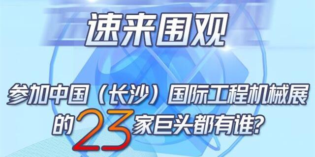 速来围观!参加中国(长沙)国际工程机械展的23家巨头都有谁?