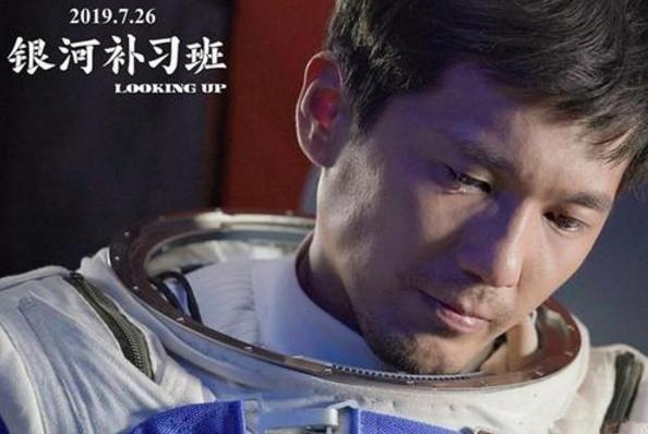 《银河补习班》首日累计票房过亿  湖南粉丝包场应援白宇