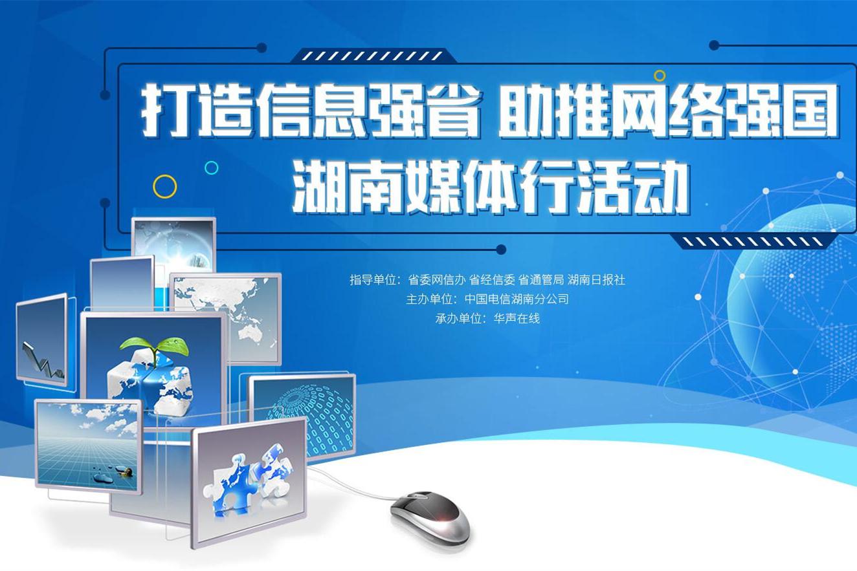 打造信息强省 助推网络强国——湖南媒体行