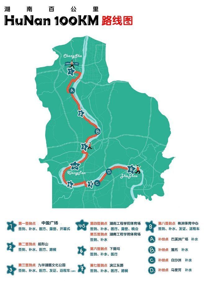 2018湖南(春季)百公里参与须知及注意事项