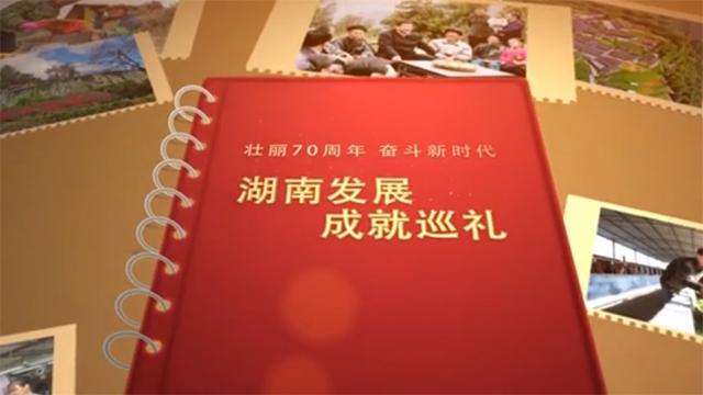 《壮丽70年·奋斗新时代——湖南发展成就巡礼》