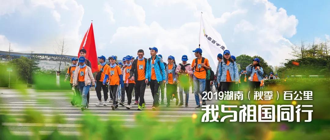 2019湖南(秋季)百公里报名指南