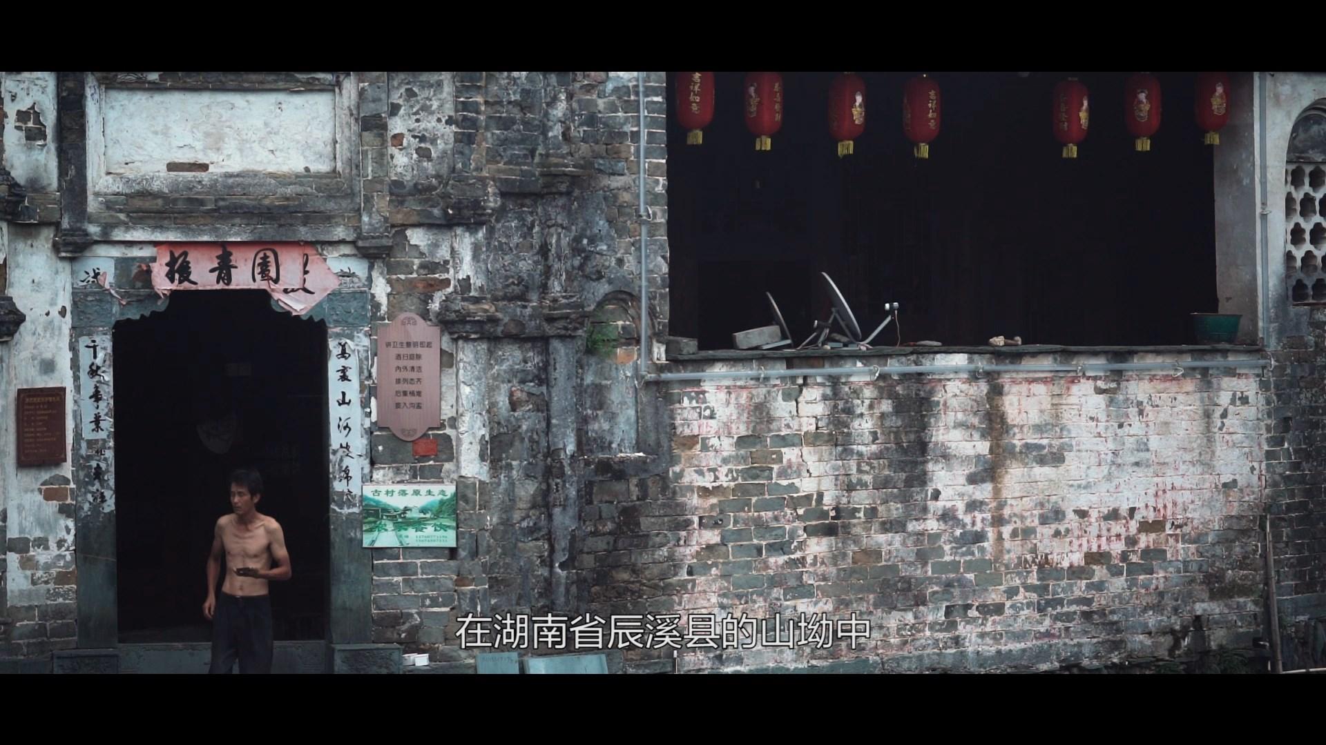 第三集:中国即将消逝的古村落 五宝田村