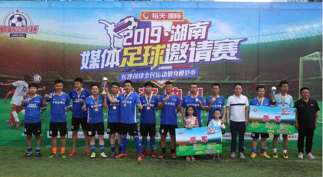 2019湖南媒体足球邀请赛圆满落幕