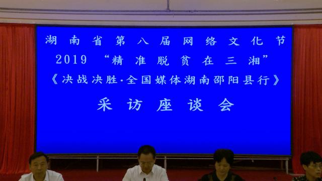 """2019""""精准脱贫在三湘""""决战决胜·全国媒体湖南行——邵阳县"""