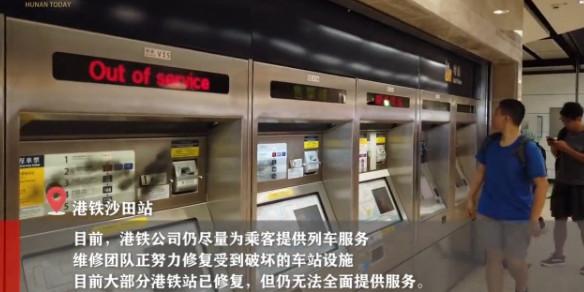 [湘视频·目击香港]港铁公司全力修复被损毁设施