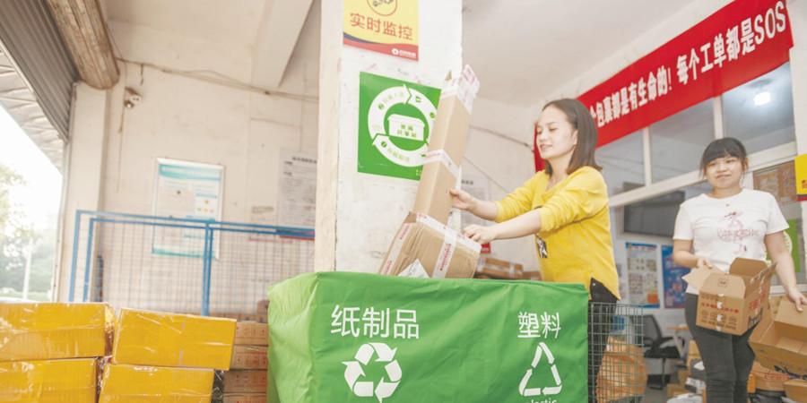 """快递包装回收箱""""上岗"""""""