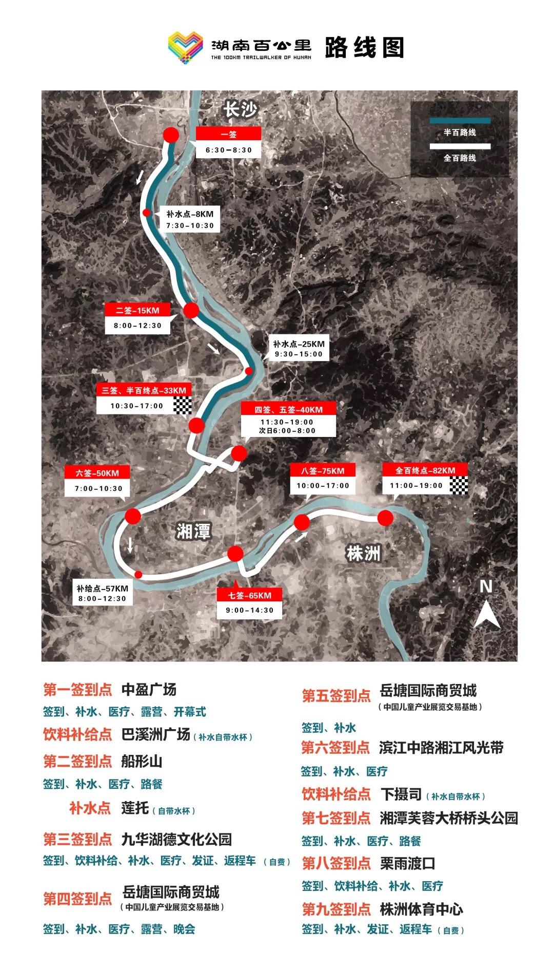 2019湖南(秋季)百公里最新活动路线发布