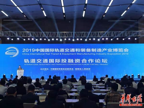 为产业引入金融活水 轨道交通国际投融资合作论坛签约总额700亿