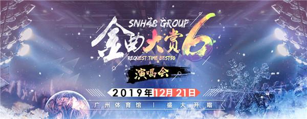 SNH48GROUP第六届年度金曲大赏票务启动 10月21日开启预售