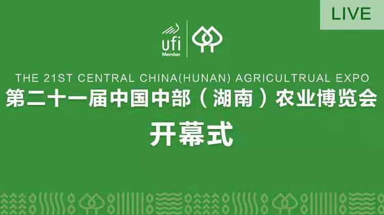 直播回顾>>第二十一届中国中部(湖南)农业博览会开幕