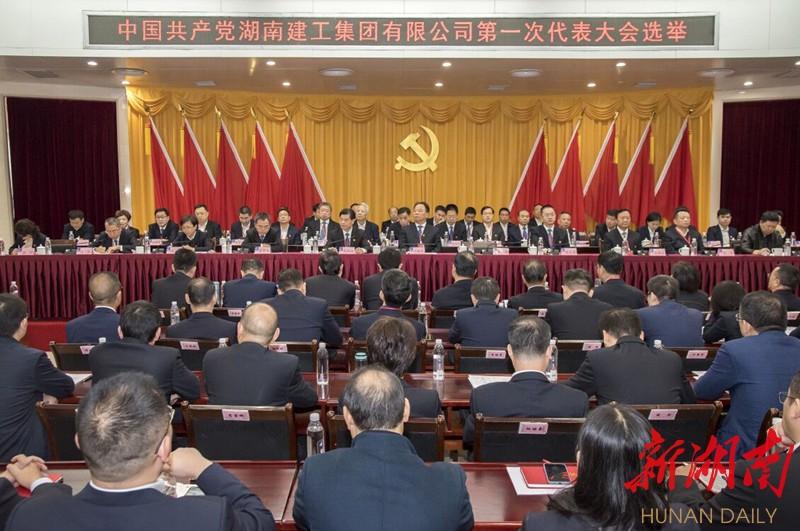 湖南建工集团第一次党代会提出:挺进世界500强 新湖南www.hunanabc.com