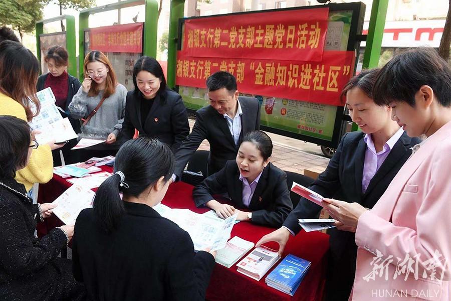 金融知识进社区 新湖南www.hunanabc.com