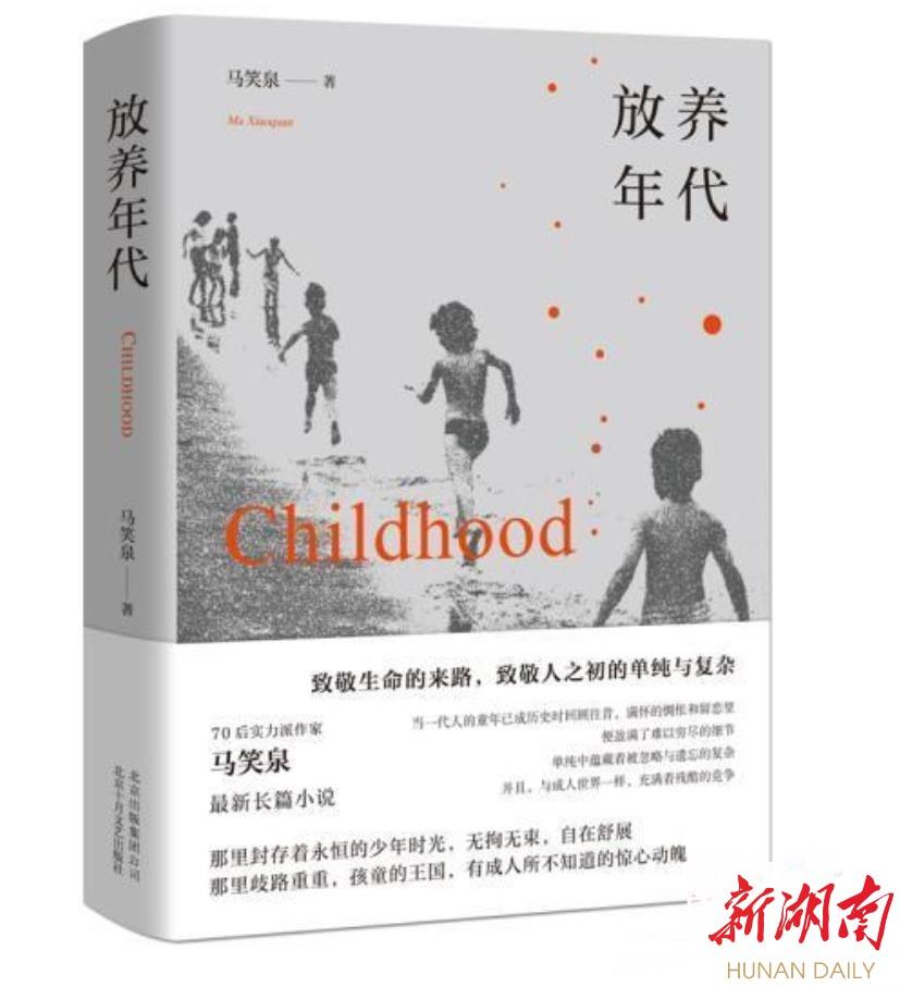 """""""刀锋""""上的行走——放养年代技艺百变的童年 新湖南www.hunanabc.com"""