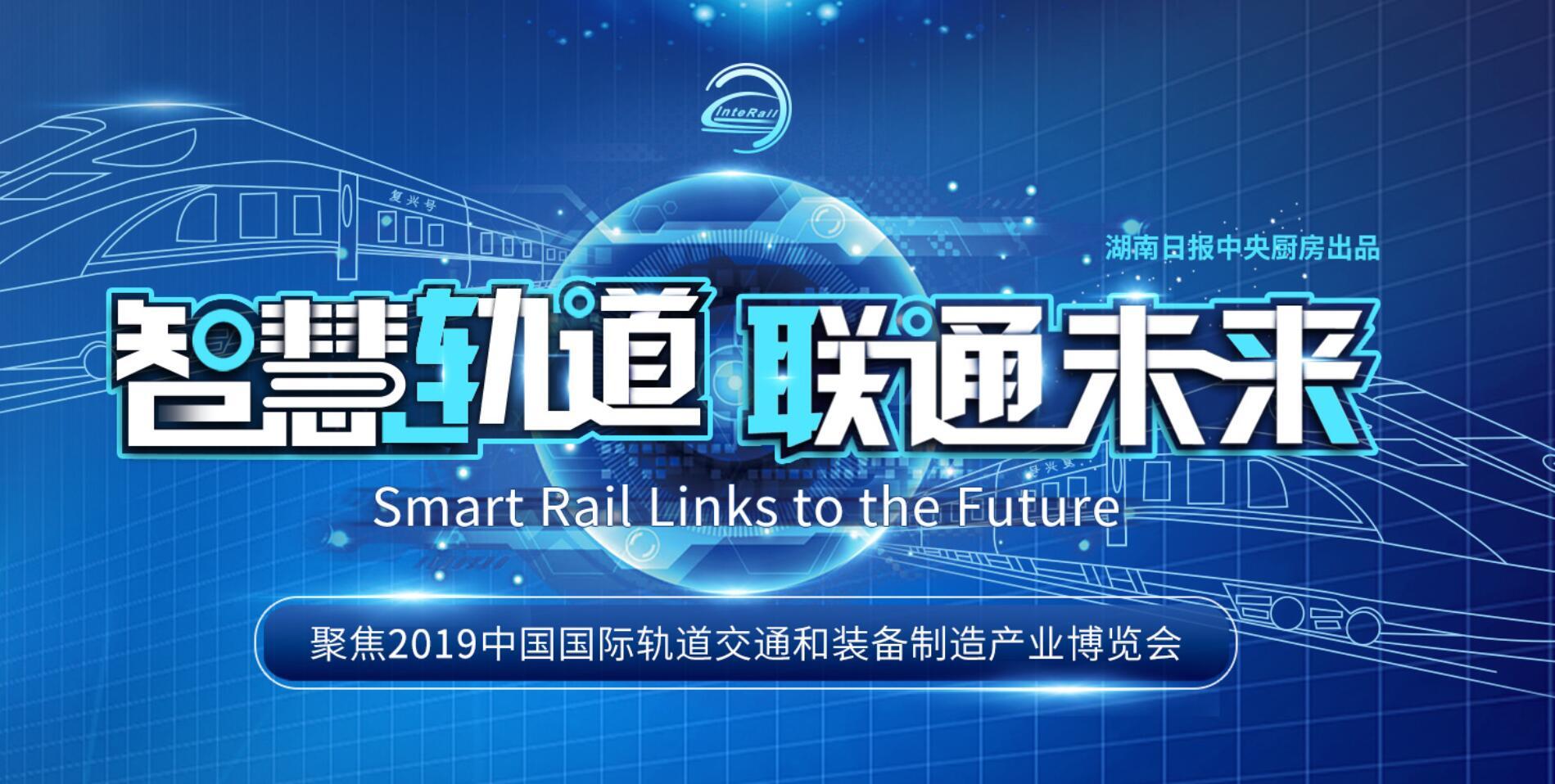 【专题】聚焦2019轨道轨道装备博览会