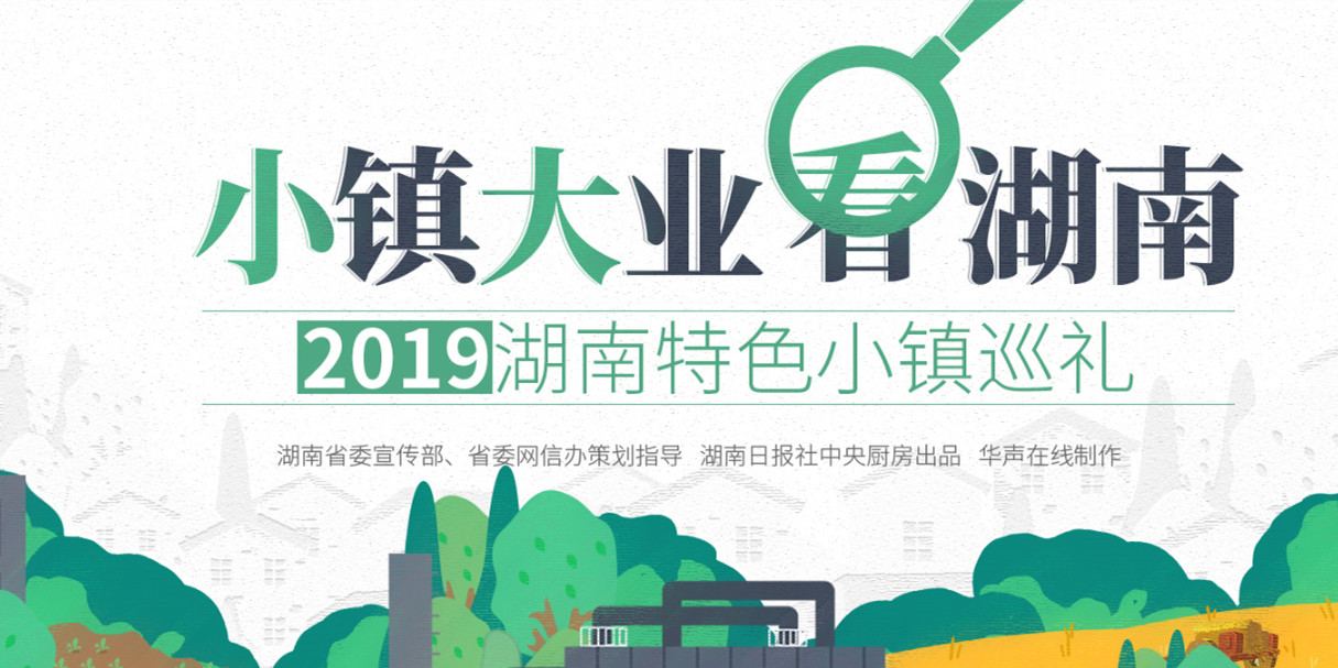 【专题】小镇大业看湖南·2019湖南特色小镇巡礼