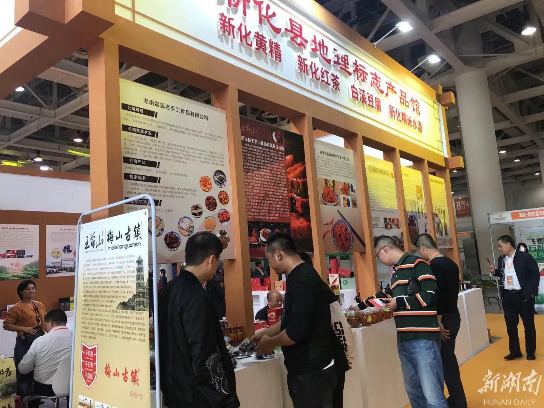 第二届金芒果地理标志产品国际博览会在长沙举行 新湖南www.hunanabc.com