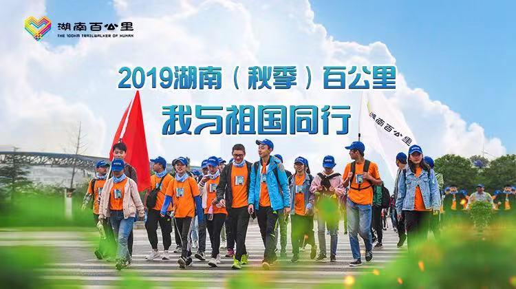 """华声直播>>""""我与祖国同行"""" 2019湖南(秋季)百公里启动"""