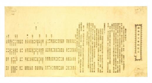 """黄爱:""""终必为劳动运动一死"""" 新湖南www.hunanabc.com"""
