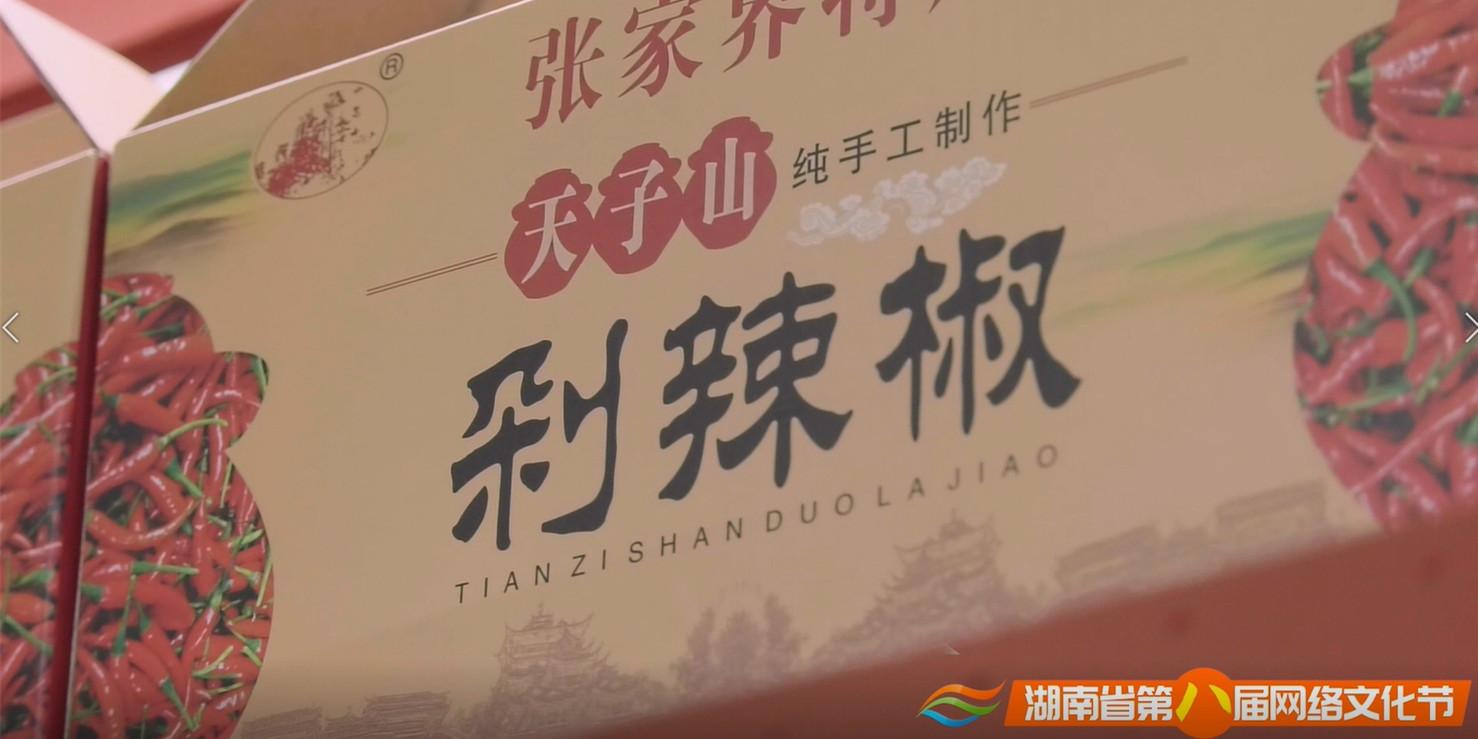 [湖南地理标志产品]天子山剁辣椒