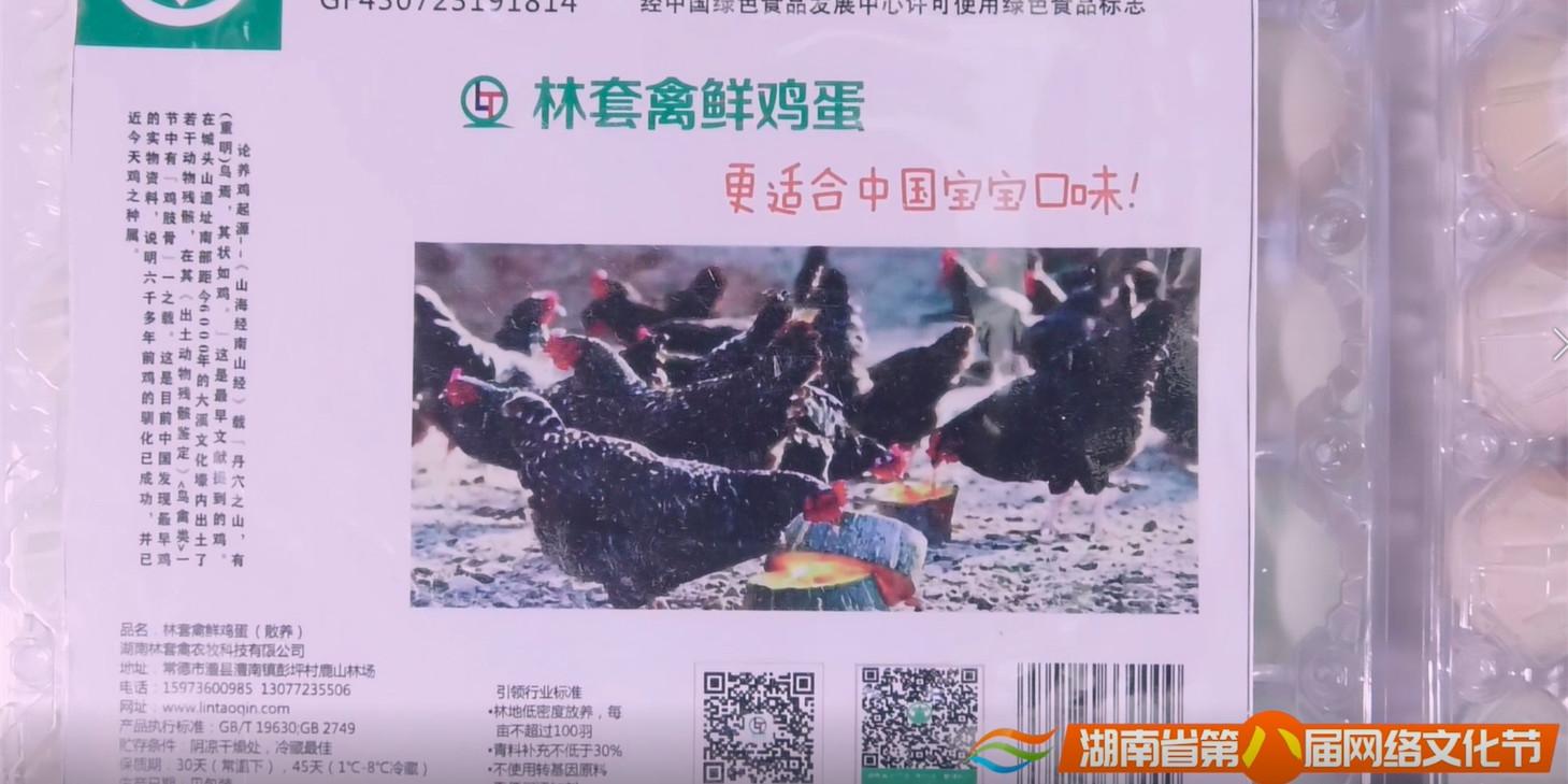 [湖南地理标志产品]鸡蛋