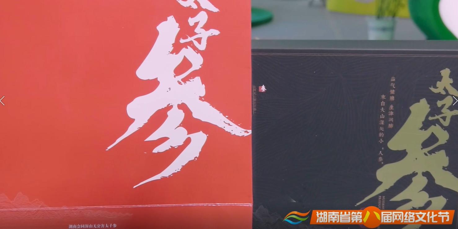 [湖南地理标志产品]太子参
