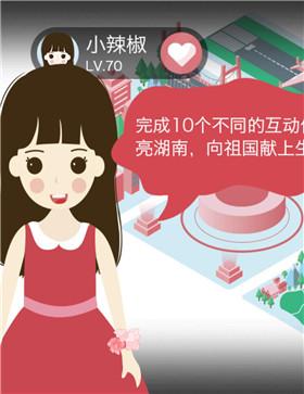 H5《点亮湖南,为新中国庆生》