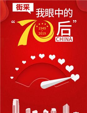 "H5:《我眼中的""70后""China》"