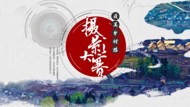 """长沙交通高质量发展在""""路""""上——2019长沙""""最美乡村路""""摄影大赛结果公示"""