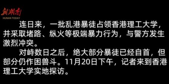 新湖南记者实地探访香港理工大学:面目全非 满目疮痍