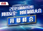 直播回顾>>2019湖南(长沙)网络安全·智能制造大会